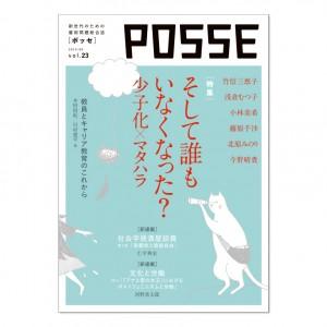 posse_23