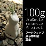 UraomoteYamanecoProject
