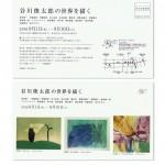 谷川俊太郎の世界を描く