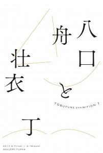 tobufune展