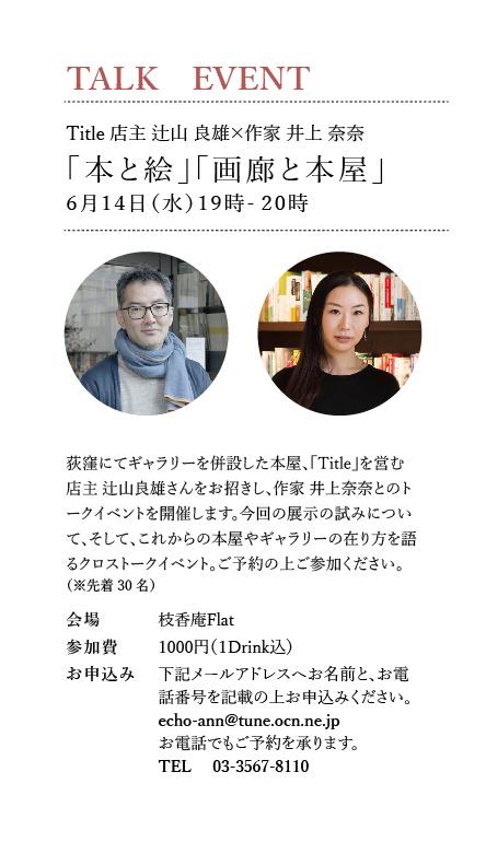 TALK EVENT Title 店主 辻山 良雄×作家 井上 奈奈 「本と絵」「画廊と本屋」