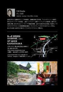 岡山Museum